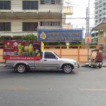 นครสวรรค์ 19-3-63                      โอดี้  F.M. มีเดีย ประเทศไทย 77 จังหวัด  บริการสื่อโฆษณาครบวงจร 77 จังหวัดทั่วประเทศไทย (รวมกรุงเทพฯทั้งหมด)
