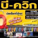 ขอขอบคุณฝ่ายบริหาร/pr/องค์กรทุกภาคส่วน ที่ไว้วางใจ                โอดี้ F.M.มีเดีย ประเทศไทย77 จังหวัด  บริการสื่อโฆษณาครบวงจร 77 จังหวัดทั่วประเทศไทย (รวมกรุงเทพฯทั้งหมด)
